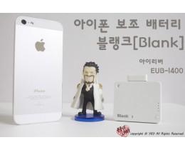[아이폰 보조 배터리 추천]아이리버 EUB-1400
