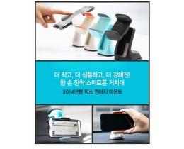 장착만 하면 T맵이 실행되는 신개념 픽스원터치마운트 NFC 스마트폰 거치대