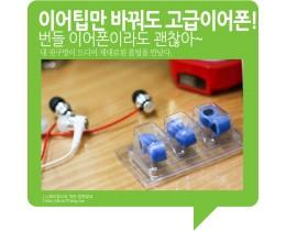 이어팁만 바꿔도 번들 이어폰의 부활~컴플라이 폼팁(COMPLY Foam Tip)