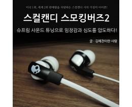 스컬캔디 스모킹버즈2│슈프림 사운드 튜닝으로 임장감과 심도를 압도하다!