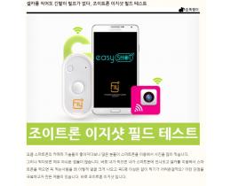 [스마트폰 리모컨] 조이트론 이지샷 필드 테스트