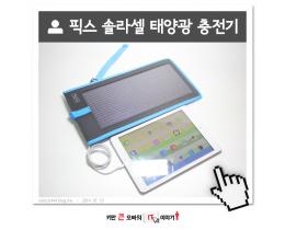 태양광 충전기 픽스 솔라셀 아웃도어 활동의 필수 휴대용 스마트폰 보조배터리