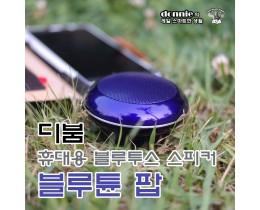[휴대용 블루투스 스피커] 디붐 블루튠 팝