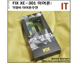 가성비&음질&착용감 甲 Fix XE-301 픽스스타일링 이어폰