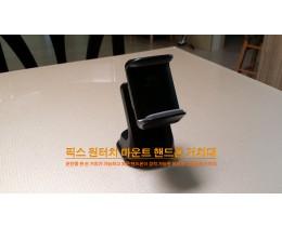 작지만 생각보다 괜찮은 제품 :: 픽스 원터치 마운트 핸드폰 거치대