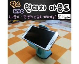 픽스 원터치 마운트 NFC 사용기 (한번의 손길로 거치가능)