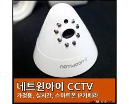 네트윈아이 익스프로 개봉기 - 가정용 또는 반려동물 CCTV