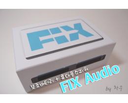 보조배터리 + 휴대용스피커의 만남 픽스오디오(FIX Audio)