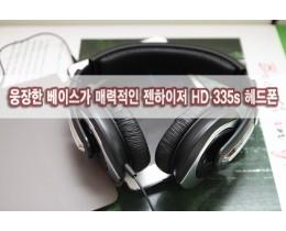 웅장한 베이스가 매력적인 젠하이저 HD 335s 헤드폰