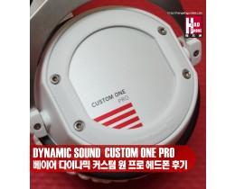 [리뷰] Bass 를 자유조절 가능한 독일산 커스텀 원 프로 헤드폰 Custom One Pro