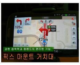 한 손으로 조작. 편안하고 획기적인 스마트폰 거치대 픽스 원터치 마운트 NFC