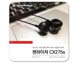 젠하이져 CX275s - 믿고보는 독일 명품 젠하이져의 커널형 이어폰, 스마트폰 이어폰 추천