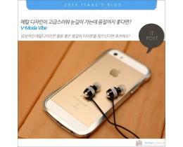 메탈디자인의 고급스러운 멋을 더한 음질좋은 이어폰 V-Moda Vibe