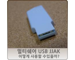 언제어디서나 무선으로 공유하고 즐기는 스마트 멀티쉐어 USB JJAK (짝) 리뷰