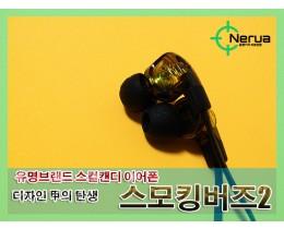 이쁜이어폰 추천! 스컬캔디 스모킹버즈2 리뷰