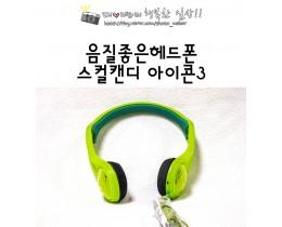 [헤드폰리뷰]슈프림사운드로 더욱 좋아진 음질좋은헤드폰 스컬캔디 아이콘3!!