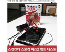 [이어폰] 스컬캔디 스모킹 버즈2(Skullcandy SMOKIN BUDS2) 필드 테스트
