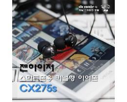 [커널형 이어폰 추천] 깔끔한 해상도와 중저음도 좋은 젠하이저 CX275s