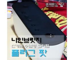플러그팟 - 전선정리까지 되는 신개념 수납형 멀티탭