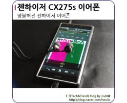 젠하이저 CX275s 이어폰