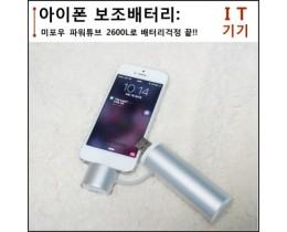 아이폰 보조배터리 미포우 파워튜브 2600L로 배터리 걱정 끝