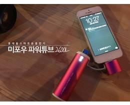 휴대용 스마트폰 충전기 추천:: 미포우 파워튜브 2600L
