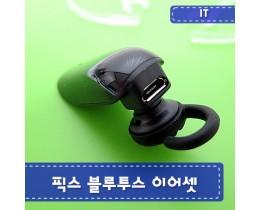[픽스 비틀 블루투스 이어셋 XBT-301] - 초소형의 휴대성이 뛰어난 블루투스 이어셋 추천