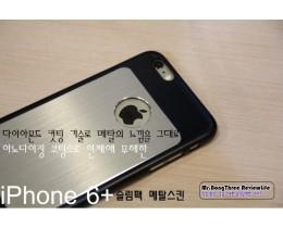 아이폰 6 플러스 케이스 - 슬림팩 메탈스킨