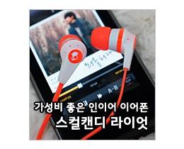 [커널형이어폰] 스컬캔디 라이엇 - 가성비 좋은 이어폰