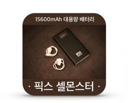 대용량 보조 배터리 픽스 셀 몬스터 15600mAh