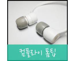 프리미엄 교체용 이어팁, 컴플라이 폼팁 리뷰