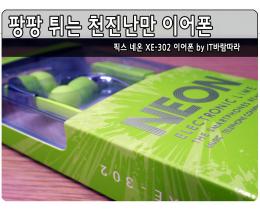 팡팡 튀는 패션아이탬 픽스 네온 XE-302 이어폰