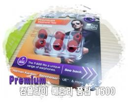 프리미엄 메모리폼팁 컴플라이 T500