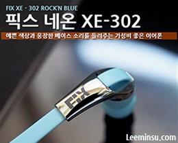 픽스 네온 이어폰 XE-302 : 락앤블루! 가성비 좋은 단선 방지 칼국수 이어폰!