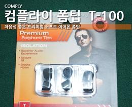 컴플라이 폼팁 T-100 - 차음성 좋은 프리미엄 소프트 이어폰 폼팁