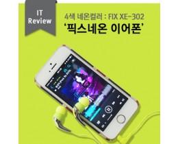 가성비좋은 이어폰 : 이어폰단선방지 기능이 있는 픽스 네온 이어폰 XE-302