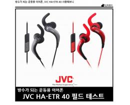 [이어폰] JVC HA-ETR 40 사용해보니