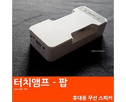 터치앰프 팝 (Touch AMP POP) : 아무런 연결 없는 휴대용 무선 스피커