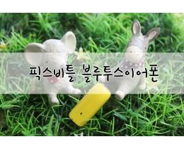 픽스비틀 블루투스이어폰 - 초경량 미니블루투스이어폰