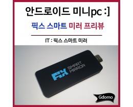 스마트폰TV 연결 미니pc :] 픽스 스마트 미러 프리뷰
