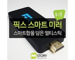 [리뷰] 스마트폰 미러링