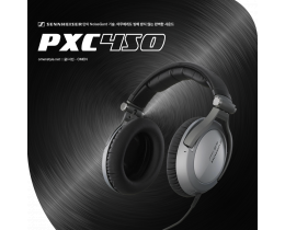 방해받지 않는 완벽한 사운드 PXC450