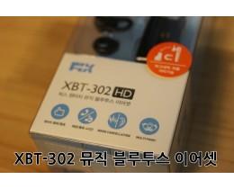 픽스 원터치 뮤직 블루투스 이어셋, XBT-302