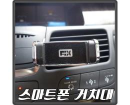픽스 원터치 마운트 클립 - 차량용 송풍구 거치대