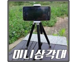 스마트폰 카메라에도 사용이 가능한 픽스 미니삼각대