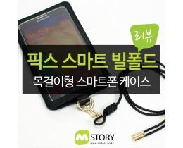 [리뷰] 목걸이형 스마트폰 케이스 추천 픽스 스마트 빌폴드