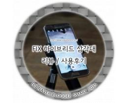 픽스(FIX) 하이브리드 스마트폰 삼각대 리뷰 / 사용후기