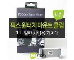 [리뷰] 스마트폰 차량용 거치대 추천 픽스 원터치 마운트 클립 후기
