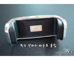 차량 송풍구 스마트폰 거치대 픽스 원터치 마운트 클립