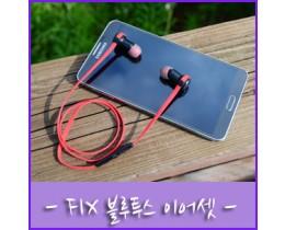유니크한 디자인 최경량화 FIX 픽스 프라임 블루투스 이어폰 XBT-501